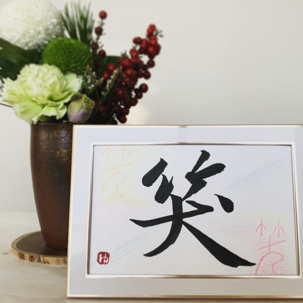 今年の漢字「笑」